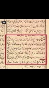 احواز در انجمن آرای ناصری رضا قلی خان هدایت