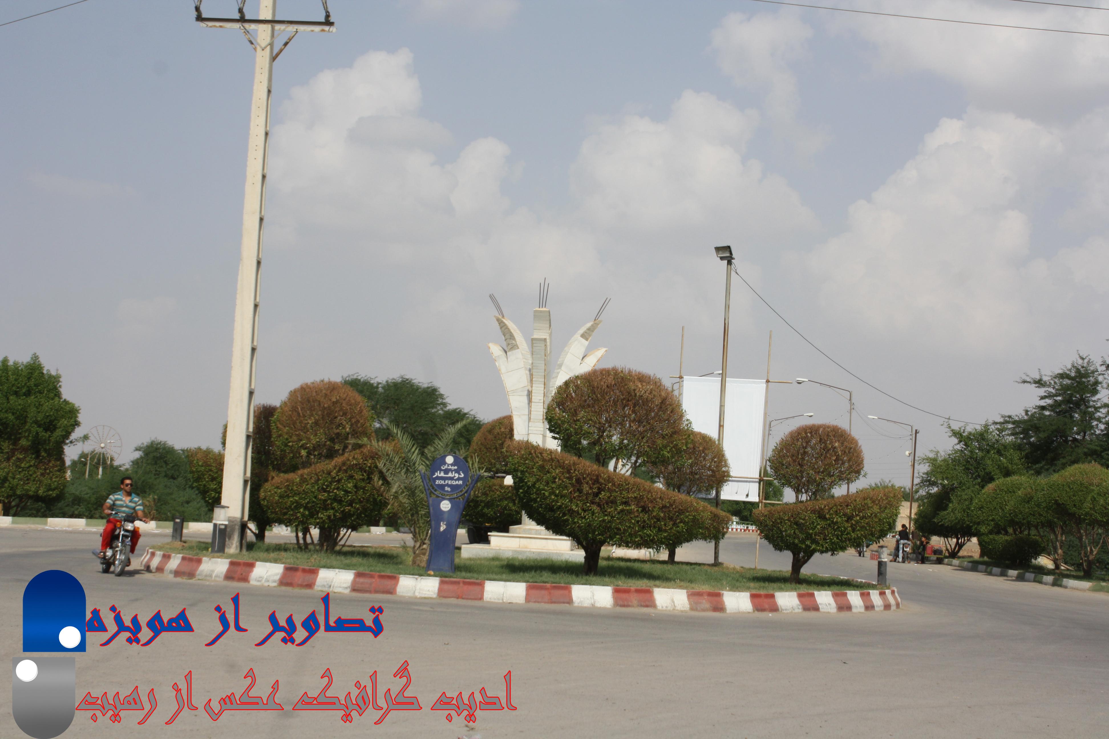 Howeizeh